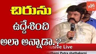 చిరును ఉద్దేశించే అలా అన్నాడా? Balakrishna Speech at Gautamiputra Satakarni Press Meet | YOYO TV