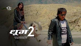 Dhoom 2: Nepali Movie Song: Purba Ki Hos Ya Hos Paschim Ki  Jaya Kishan Basnet