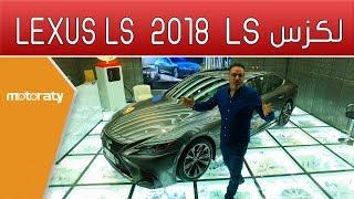 New Lexus LS 2018 لكزس LS الجديدة
