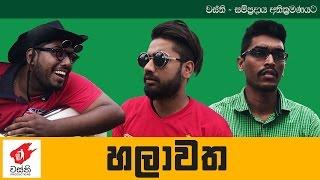 Halawatha - Wasthi Productions