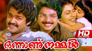 Malayalam Full Movie | Onnanu Nammal [ HD ] | Superhit Movie | Ft. Mammootty, Mohanlal, Seema