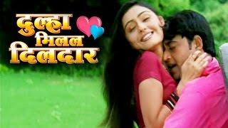 New Bhojpuri Movies Full - Dulhha Milal Dildaar - Ravi Kishan - Bhojpuri Hot Movies - BhojpuriHits