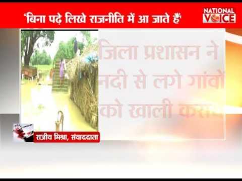 Xxx Mp4 नेपाल ने छोड़ा पानी पूर्वांचल समेत बिहार में बाढ़ का खतरा 3gp Sex