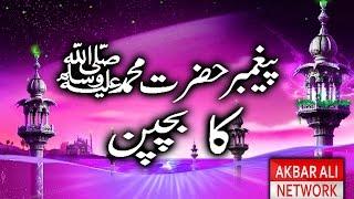 Prophet Hazrat MUHAMMAD (S) Childhood story In Urdu/Hindi