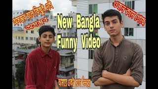 New Bangla Funny Video |  New Video 2017 | BY Siam The Selfish