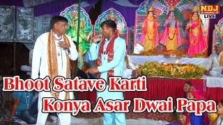 Bhoot Satave Karti Konya Asar Dwai Papa | Balaji Hit Song | Satpal Rohtiya