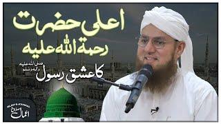Islah e Aamaal Bayan Ala Hazrat Ka Ishq E Rasool Moulana Abdul Habib Attari