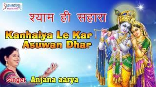 कन्हैया ले कर Asuwan Dhar - Popular Krishna Bhajan - Anjana Aarya - Saawariya Music & Films