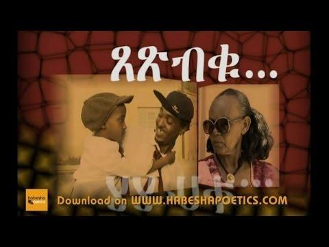 Eritrea Yonas Mihretab Maynas Tse Tsbku Nwana Geza New Eritrean Comedy 2014