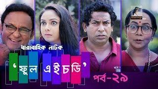 Fool HD | Ep 29 | Mosharraf Karim, Preeti, S. Selim, FR Babu | Natok | Maasranga TV | 2018