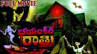 Bhayankara Rathri  Telugu Full Movie | Telugu Horror Movie | v9 videos