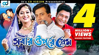 Sobar Upora Prem | HD Bangla Movie | Shakib Khan | Shabnur | Fardus | CD Vision