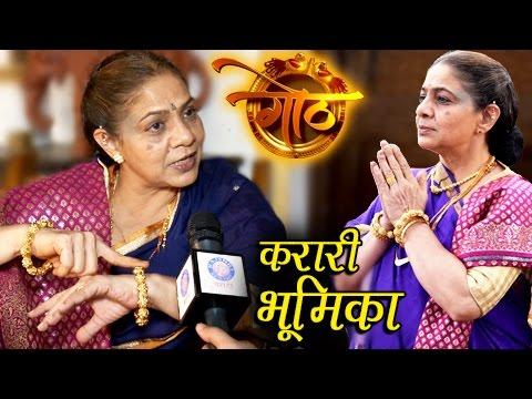 Neelkanti Patekar In Goth   New Serial on Star Pravah   #AtaThambaychaNahi