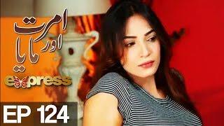 Amrit Aur Maya - Episode 124   Express Entertainment Drama   Tanveer Jamal, Rashid Farooq, Sharmeen
