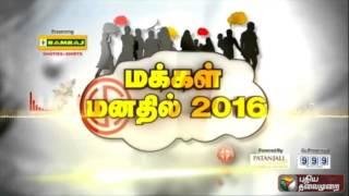 Makkal Manathil 2016 | Poll Survey (11/04/16) | Puthiya Thalaimurai TV