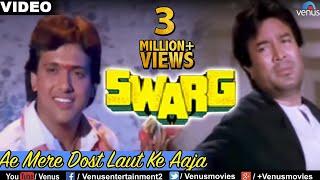 Ae Mere Dost Laut Ke Aaja Full Video Song   Swarg   Rajesh Khanna, Govinda   Mohd Aziz   Sad Song