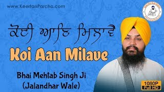 Koi Aan Milave Mera Pritam | Bhai Mehtab Singh | Jalandhar Wale | Gurbani Kirtan | Full HD Video