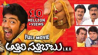 Attili Sattibabu LKG Telugu Full Movie | Allari Naresh, Vidisha | Sri Balaji Video