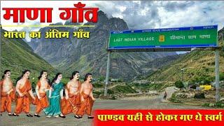 पांडव यहाँ से होकर गये थे स्वर्ग,भारत का अंतिम गांव- माणा गांव - last indian village