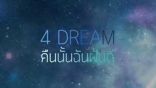 Characterตัวละคร 4 DREAM คืนนั้นฉันฝันดี [ละครเวที ประจำปีการศึกษา 2556] SUT