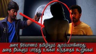 Half Nude Culture Starts in Tamil Cinema - அரை நிர்வாணம் தமிழிலும் ஆரம்பம். பார்த்து ரசித்த கமல்.