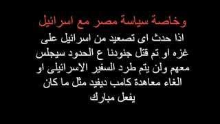 فضيحة الرئيس المصرى محمد مرسى شاهد قبل الحذف