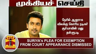 BREAKING | Actor Suriya