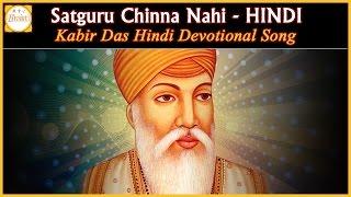 Kabir Das Best Songs | Satguru Chinna Nahi Hindi Song | Hindi Dohe & Devotional Songs | Bhakti