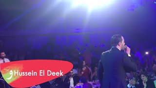 حفل عيد الفطر 2018 في الاطلال بلازا لبنان حسين الديك مع عالموت
