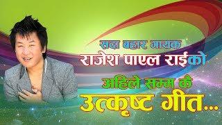 New nepali song 2018/2075 Timi Royau Aakhale By Rajesh Payal Rai & kumar kc