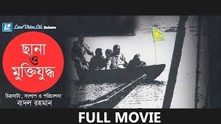 Sana O Muktijuddho   Bangla Movie   Master Protik, Prottoy   Badol Rahman   Anwara Syed Haque