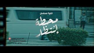 """أغنية """"محطة إنتظار"""" دينا البليدي    مقدمة (تتر) مسلسل محطة إنتظار    رمضان ٢٠١٨"""