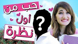 مسلسل هيلا و عصام 3 - حب من أول نظرة | Hayla & Issam Ep 3 - Love at First Sight