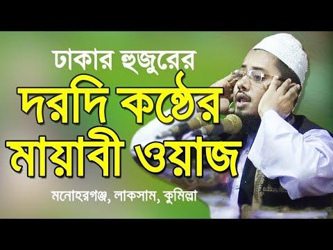 যে সুরেলা ওয়াজে দুনিয়া পাগল Bangla Waz New by Mufti Musleh Uddin Kawsari