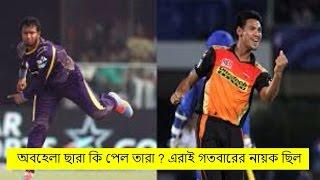 কেমন হল সাকিব মুস্তাফিজদের এবারের আইপিএল ? IPL 2017 | Shakib Al Hasan and Mustafizur Rahman