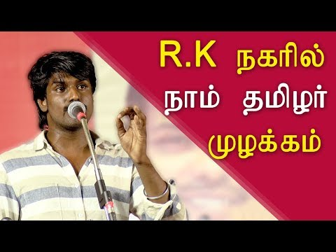 Xxx Mp4 Rk Nagar Election Naam Tamilar Karthik Speech Tamil News Today Tamil Live News Tamil Redpix 3gp Sex