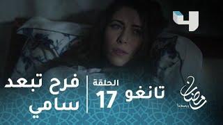مسلسل تانغو - الحلقة 17 - تقلبات الحمل والقلق تدفع فرح لإبعاد سامي عنها