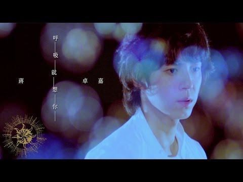 Xxx Mp4 GJ蔣卓嘉《呼吸就想你 Breathe》 三立華劇【他看她的第2眼】插曲 正式版MV 3gp Sex