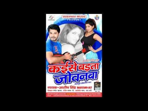Xxx Mp4 Bhojpuri Album Kaise Badhata Jobanwa Ahye Kaise Badhata Jobanwa Ahye Goriya 3gp Sex