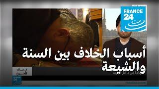السنة والشيعة: خلاف سياسي بامتياز؟