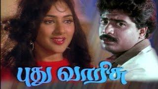 Pudhu Varisu | Tamil Super Full comedy Movie | Pandiarajan,Rohini,mouli,,SS Chandran