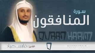 سورة  المنافقون - القارئ- فارس عباد   Quran Karim