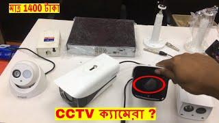 CCTV Camera Shop In Bd 📹 Buy CCTV Camera Cheap Price In Dhaka 2018 💥 NabenVlogs