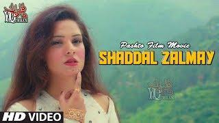 Pashto New Songs 2017 Mala De Ghakhona Pa Landy Zana Khakh Kari Di Pashto HD Film Shaddal Zalmay