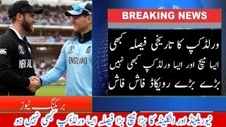 England Win The World Cup 2019   Mussiab Speaks  
