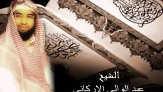 أطول فيديو تلاوة للشيخ عبدالولي الاركاني 10 ساعات