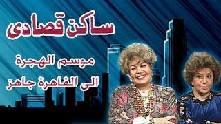 ساكن قصادي: موسم الهجرة .. إلى القاهرة