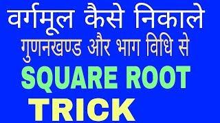 वर्गमूल निकालने की विधि ॥ वर्गमूल कैसे निकाले ॥ Square root trick ॥ Square roots