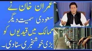 Saudi Arabia Latest News Today Live In Urdu Hindi  Good News   Arabia Urdu News   Sahil Tricks