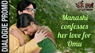 Manashi confesses her love for Omu | Hothat Dekha Dialogue Promo | Kartik Das Baul,Debashree Roy
